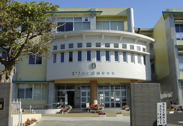 古仁屋高等学校
